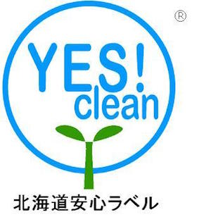 YES!cleanマーク