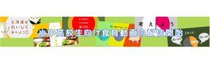JAグループ北海道 食育動画